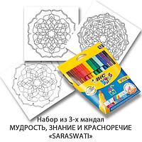 Комплект для дзен-рисования «Легкий старт» с фломастерами «BIC» 12 шт. Набор для творчества для взрослых. «SARASWATI». Мудрость, знания и красноречие, Мята