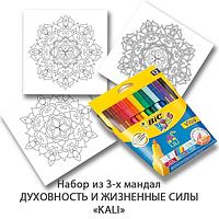 Комплект для дзен-рисования «Легкий старт» с фломастерами «BIC» 12 шт. Набор для творчества для взрослых. «KALI». Духовность и жизненные силы, Пачули