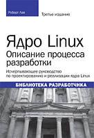 Ядро Linux. Опис процесу розробки, 3-е видання. Роберт Лав.