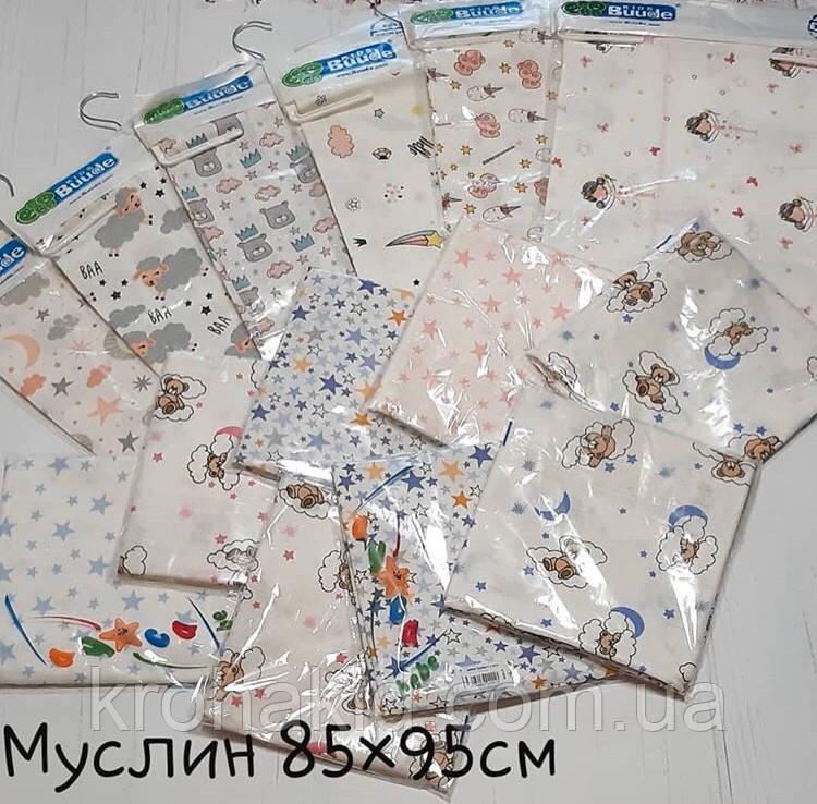 Детская муслиновая пеленка для девочки / для мальчика / универсальные - 85 х 95 см