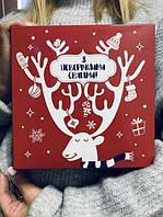 Podarki Подарочная коробка Новогодняя 18х18х6 см