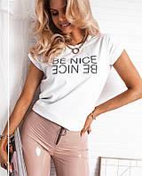 Женская стильная футболка Be nice рукав с отворотом из х.б. (42-46)