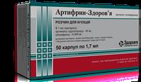 Артифрин форте (50 шт) в карпулах
