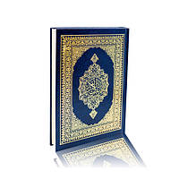 Коран / Толкование