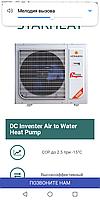 Тепловой насос воздух-вода Starheat