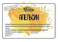 """Натуральное крафтовое мыло """"Апельсин"""",  Квита, 100 г"""