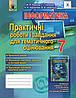 Практичні роботи і завдання для тематичного оцінювання з інформатики, 7 клас. Ривкінд Й.Я., Лисенко Т.І. та ін