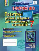Практичні роботи і завдання для тематичного оцінювання з інформатики, 7 клас. Ривкінд Й.Я., Лисенко Т.І. та ін, фото 1