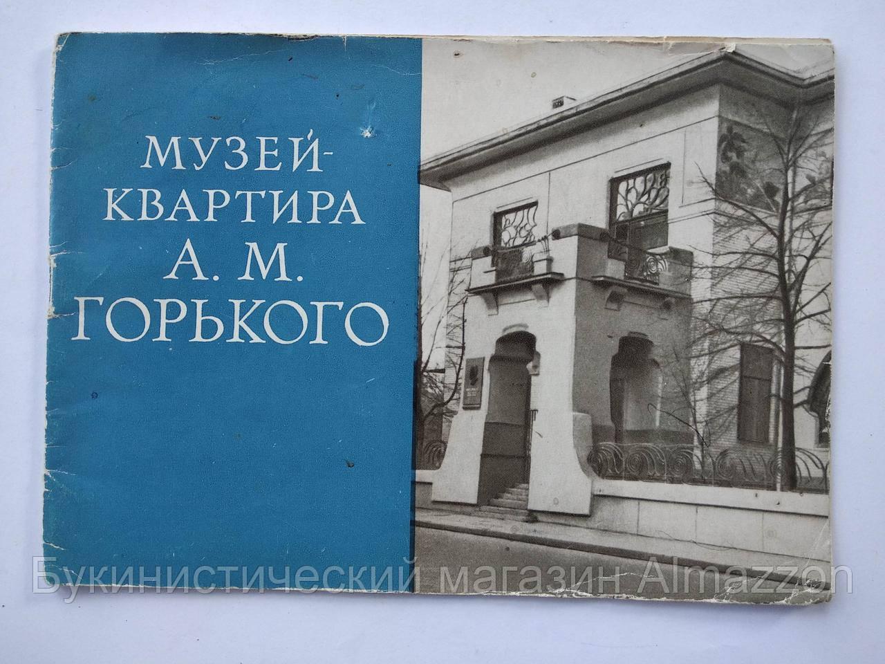 Музей-квартира А.М.Горького Буклет 1965 год