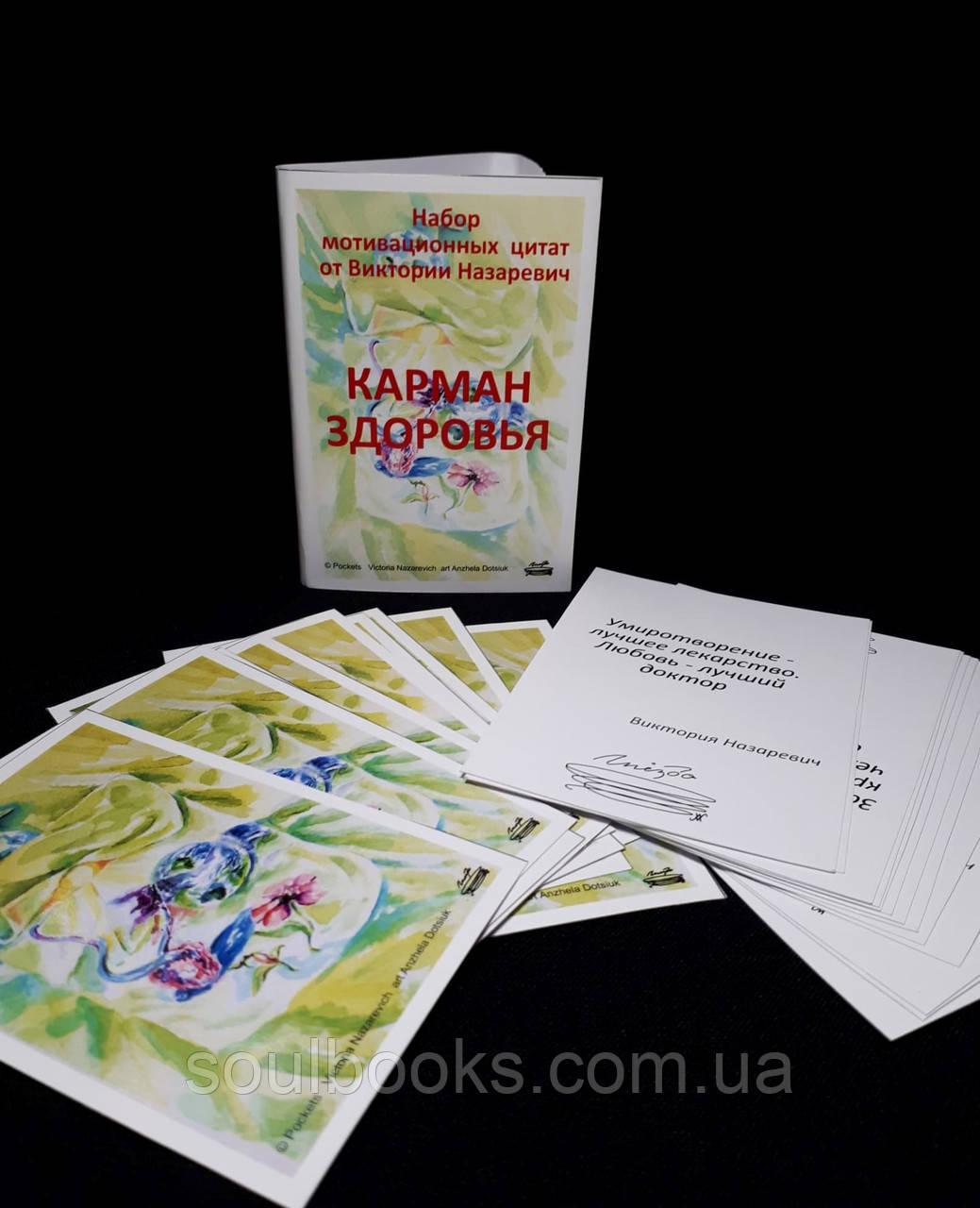 """""""Карман Здоровья"""" - набор мотивационных карточек. Виктория Назаревич"""