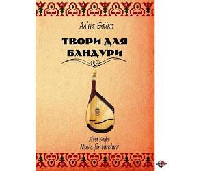 Музыкальная Украина Ноты для бандуры Бойко А. Произведения для бандуры