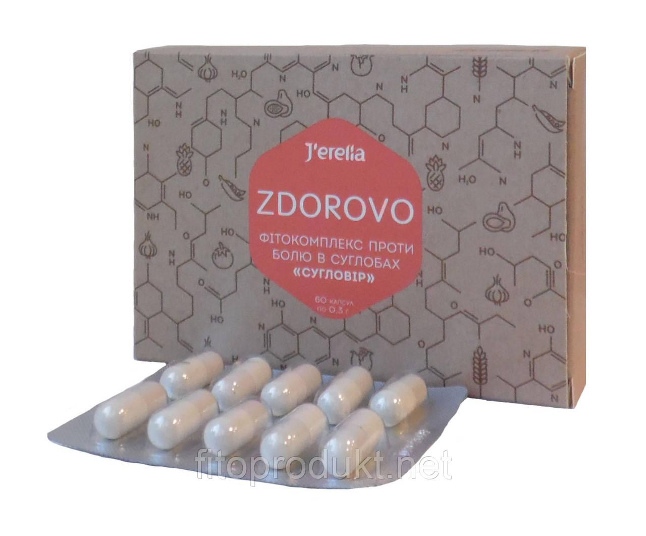 Сугловир фитокомплекс против боли в суставах 60 капсул ZDOROVO СНЯТ с производства