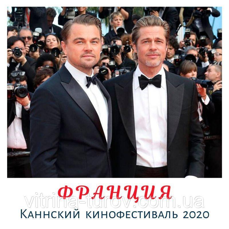 КАННСКИЙ КИНОФЕСТИВАЛЬ 2020