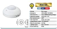 """""""FOCUS"""" Датчик движения Horoz Electric 360 градусов, белый, чёрный (088-001-0001-010)"""