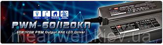 PWM-60KN и PWM-120KN - MEAN WELL выпустил новый драйвер KNX