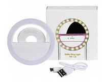 Светодиодное селфи-кольцо с USB-зарядкой Selfie Ring Light Белый