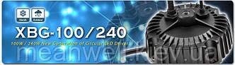 XBG-100 и XBG-240- Mean Well выпустил новые круговые LED- драйверы