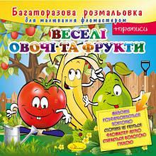 """Багаторазова розмальовка """"Веселі овочі та фрукти"""""""