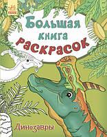 Велика кн.розмальовок (нова) : Динозаври (у) Н.Ш.(34.9)