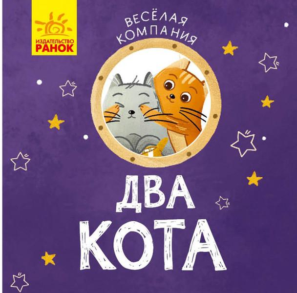 Весела компанія: Два кота (р)(45)