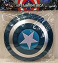 Щит Супергероя капітан Америка, колір синій, упаковка пакет, фото 2