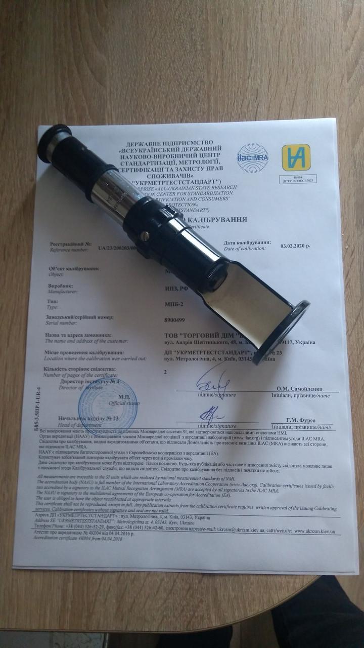 Микроскоп отсчетный МПБ-2 возможна  калибровка УкрЦСМ