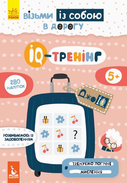КЕНГУРУ ДжоуIQ з наліпками. IQ-тренінг (Укр)(24.9)