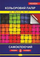 """Цветная бумага  """"Самоклеющаяся"""" Премиум, А4  8 арк. /25/"""