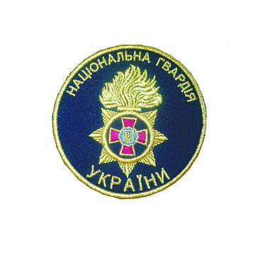Шеврон Национальной Гвардии сине-золотой
