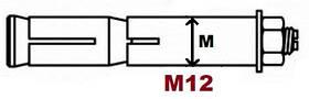 М12 03.26-02 (Анкер двухраспорный с гайкой)