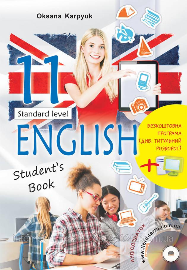 """Англійська мова 11 клас. Підручник English 11 """"Standard level""""(аудіосупр. та інтеракт. прогр.-тренаж.).Карпюк"""