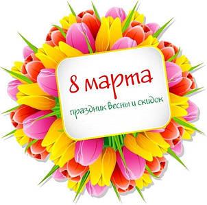 Супер СКИДКИ к 8 марта