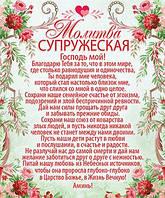 """Открытка карточка """"Молитва супружеская"""", фото 1"""