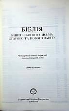 Біблія українською мовою великого формату (Новий переклад Р. Турконяка), фото 2
