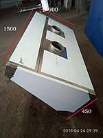 Зонт вытяжной 1500х900х450 - 4.708 грн.