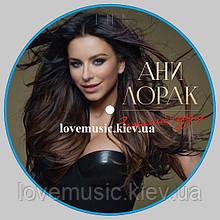 Вінілова платівка АНІ ЛОРАК Запалюй серце (2013) Vinyl (LP Record)