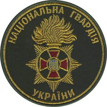 Шеврон Национальной Гвардии олива