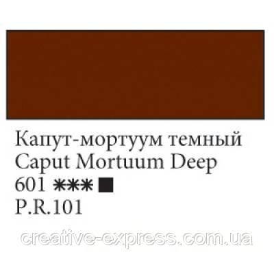 Фарба олійна, Капут-мортуум темний, 46 мл, Ладога, фото 2