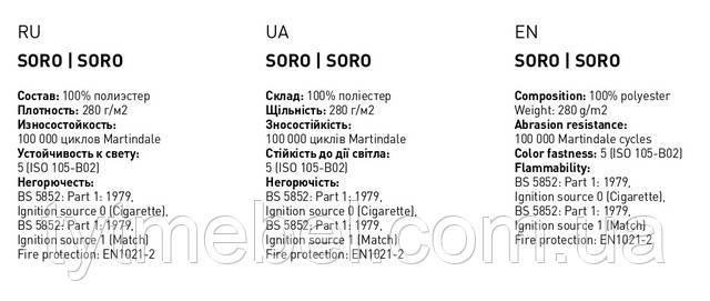 Ткань SORO