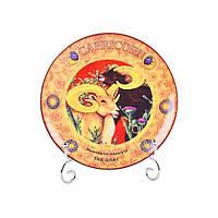 Тарелка декоративная Козерог  20 см 356-075-1-10
