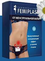 FemiPlast - пластир від менструальної болю, фото 1