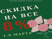 К 8 марта скидка 8% ВСЕМ🌸