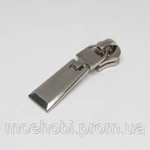 Бегунок сумочный металл №5 никель  10шт 5309