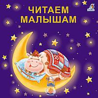 Читаем малышам. Евгений Сосновский Книжки - картонки