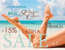 Горячая акция!  -15% на любую линейку тм Аюна - Latina , Карамельная симфония и Epil Premium !