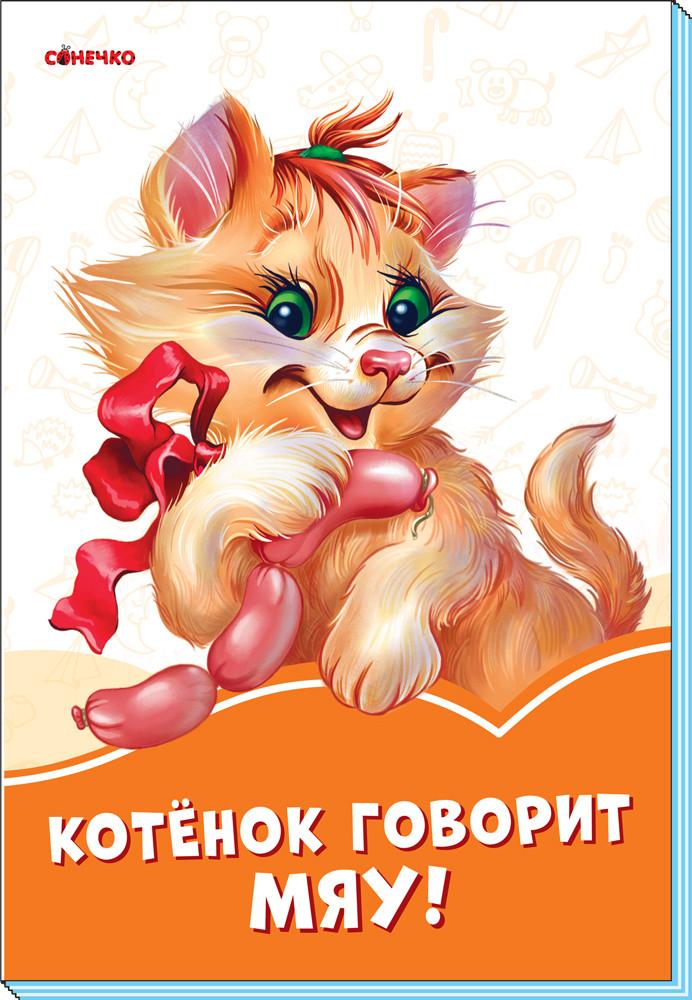 Помаранчеві книжки: Котёнок говорит Мяу! (р)(17.5)