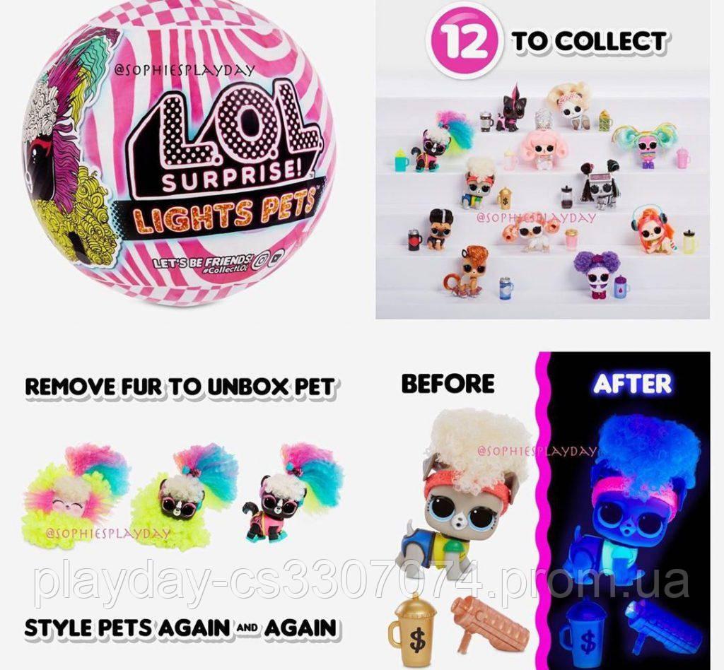 L.O.L. Surprise Lights pets with Real Hair светящийся питомец
