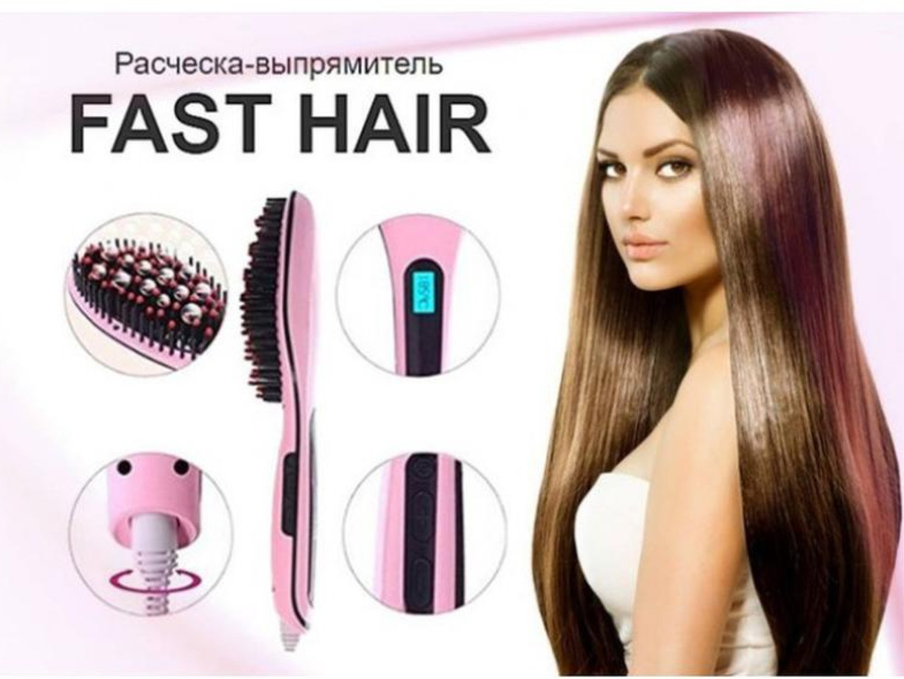 Расческа-выпрямитель Fast Hair + Профессиональный фен Mozer MZ-5919