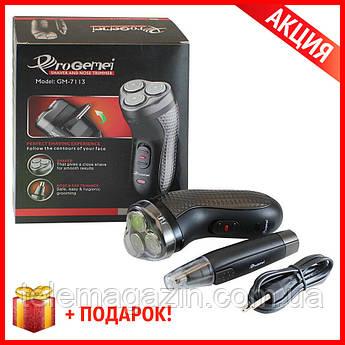 Электробритва для мужчин Gemei GM-7113 роторная + Триммер + ПОДАРОК!