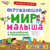 Активити-книжка. Окружающий мир малыша с наклейками и раскрасками